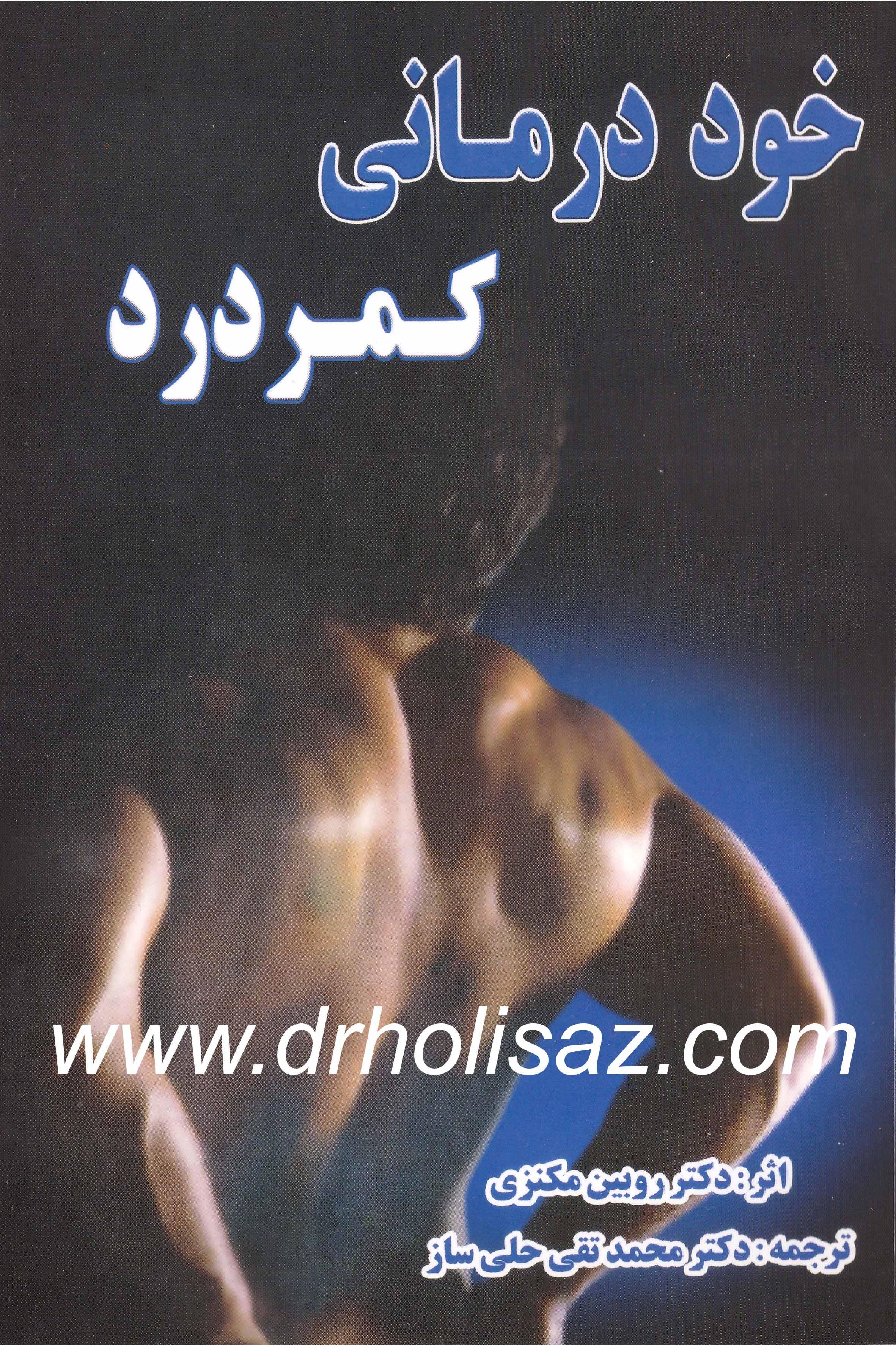www.drholisaz.com-kamardard