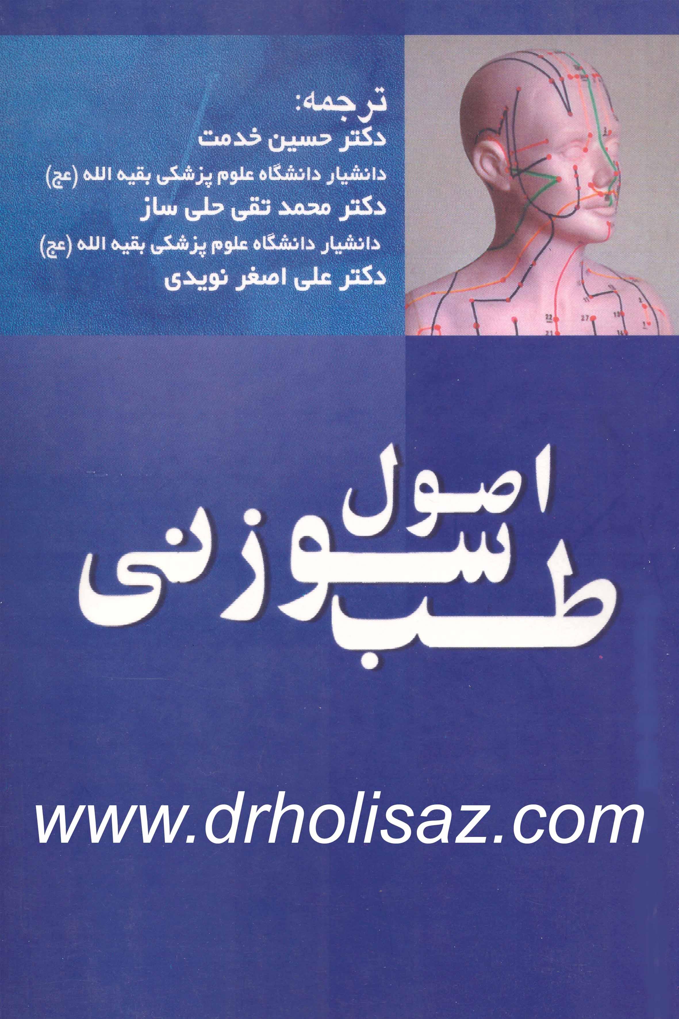 www.drholisaz.com-tebsoozani1