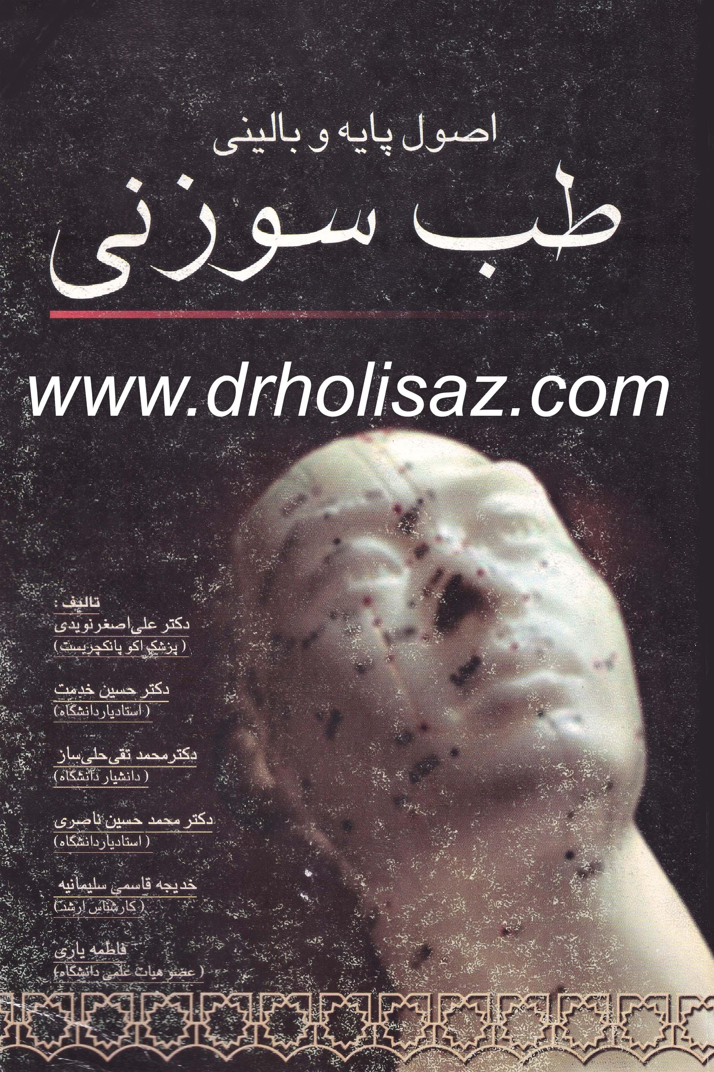 www.drholisaz.com-tebsoozani2