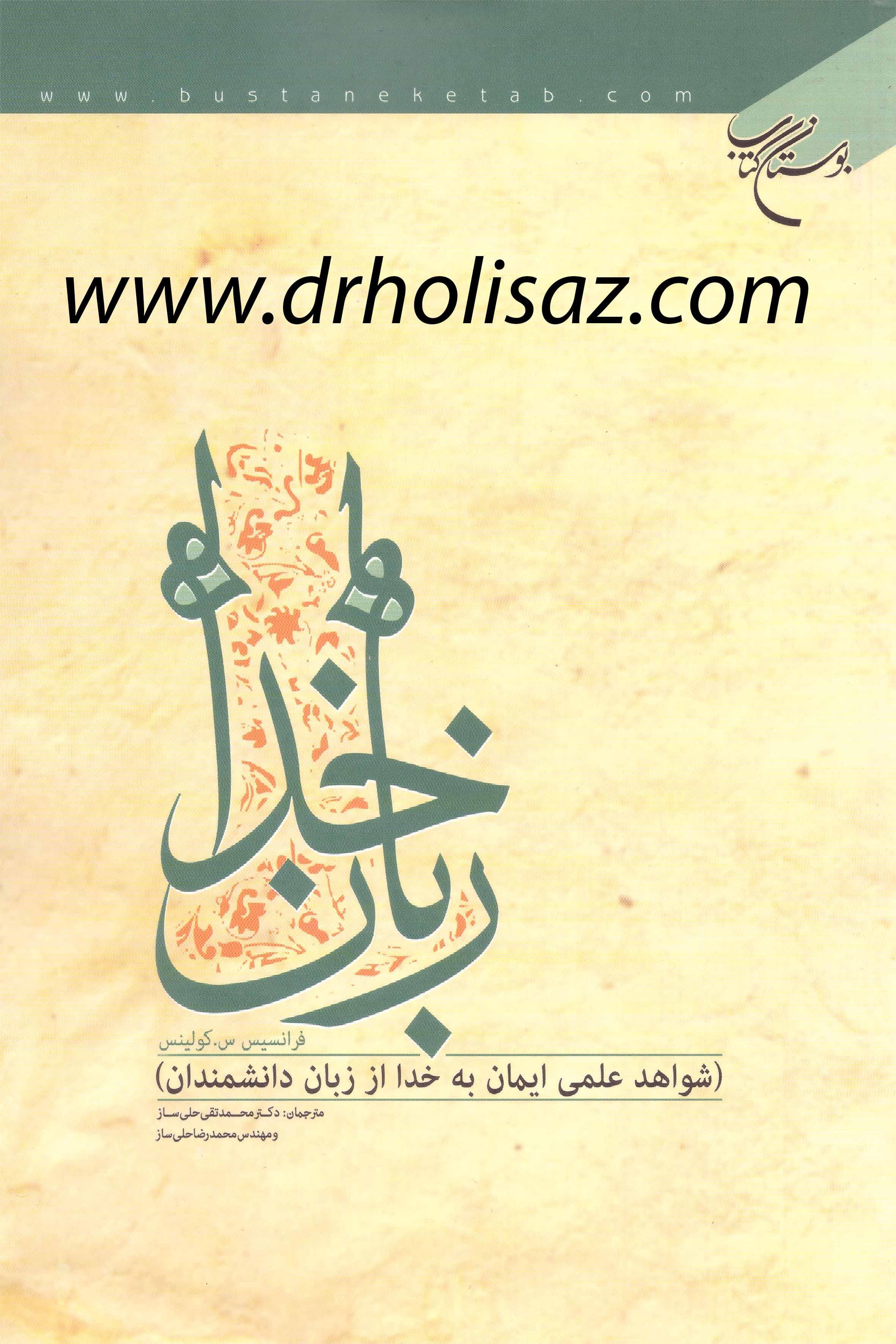 www.drholisaz.com-zabanekhoda